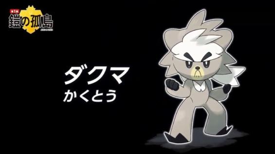 ポケモン剣盾エキスパンションパス「鎧の孤島」のダクマ
