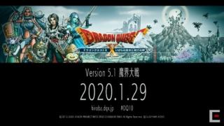 ドラクエ10バージョン5.1開始日