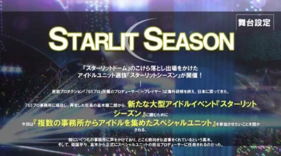 アイドルマスタースターリッドシーズンの説明