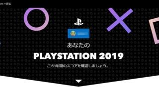 PS4のプレイ時間がわかるサービス「あなたのPLAYSTATION2019」