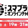 スマブラSPのオンラインチャレンジ