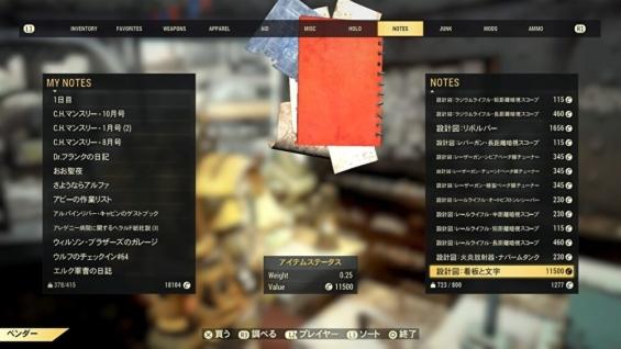 Fallout76の「看板と文字」の価格