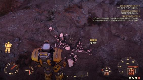 Fallout76ソロモンの池の銅鉱床