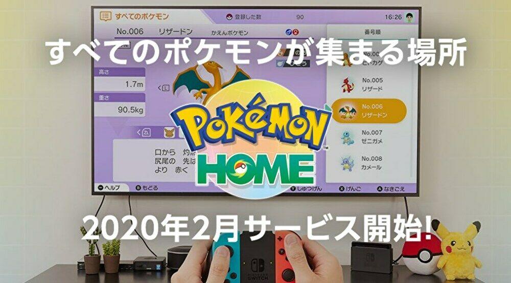Pokémon HOME(ポケモンホーム)の公式サイト