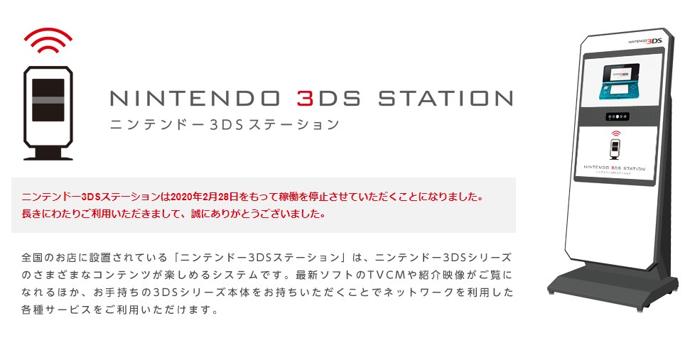 ニンテンドー3DSステーションの紹介ページ