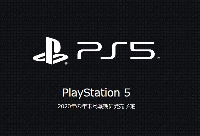 PS5の公式サイトにあるロゴ