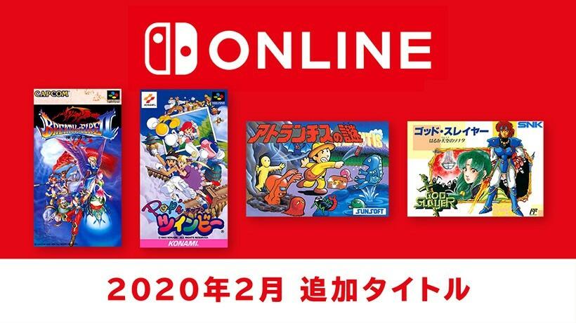 ファミコン・スーファミNintendo Switch Online2020年2月追加タイトル
