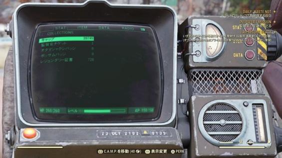 Fallout76で20000キャップを達成した時のスクショ