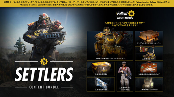 Fallout 76ウェイストランダーズ「Settlers Content Bundle」