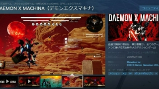 「デモンエクスマキナ」Steam紹介ページ