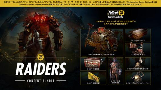 Fallout 76「Raiders Content Bundle」