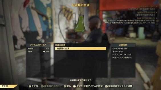 Fallout 76有袋類の変異の血清