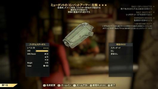 Fallout 76マームルのランダムピック「ミュータントのコンバットアーマー」