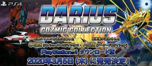 ダライアス コズミックコレクションPS4版発売日決定
