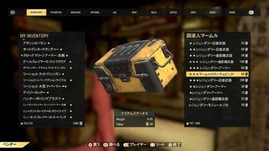 Fallout 76マームルのランダムピックの箱