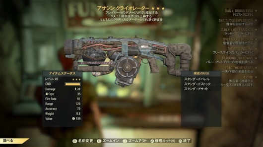 Fallout 76サブキャラでのレジェンダリーガチャ「クライオレーター」