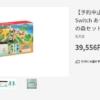 マイニンテンドストアの「Nintendo Switchあつまれ どうぶつの森セット」