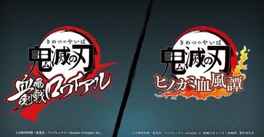 「鬼滅の刃 血風剣戟ロワイアル」と「鬼滅の刃 ヒノカミ血風譚」のロゴ
