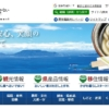 香川県のサイトトップページ