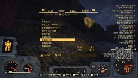Fallout76「ホーンライトの試験場#03」で集めた鉄鉱石