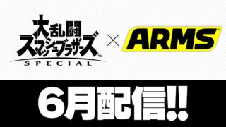 スマブラSP新参戦ファイター「ARMS」