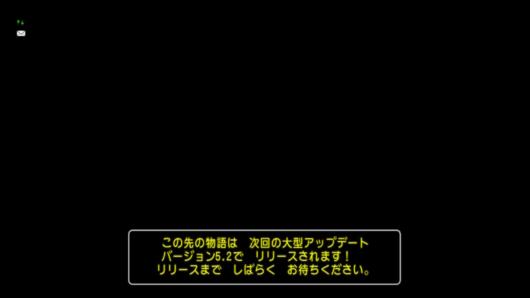 バージョン5.1クリア