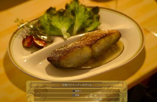 ファイナルファンタジーXVの料理
