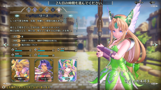 聖剣伝説3 トライアルズ オブ マナ主人公選択画面のリース