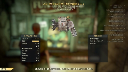 Fallout 76サブキャラでのレジェンダリーガチャ「ガンマ線銃」
