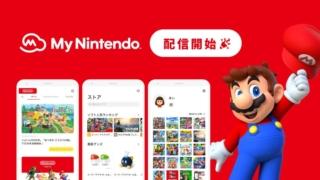 スマホアプリ「My Nintendo(マイニンテンドー)」