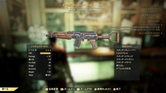 Fallout 76レジェンダリーガチャ「害虫駆除のハンドメイド」