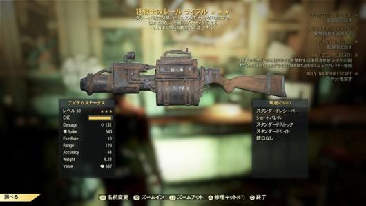 Fallout 76レジェンダリーガチャ「狂戦士のレールライフル」