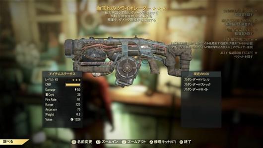 Fallout 76レジェンダリーガチャ「クライオレーター」