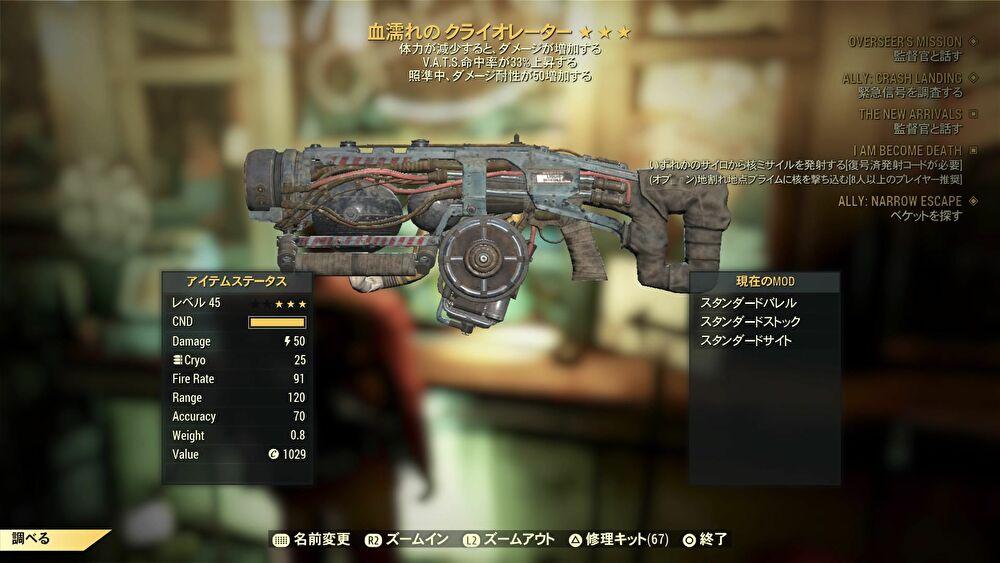 アウト 血 フォール 濡れ 76 Fallout 76(フォールアウト76)
