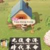 「あつまれ どうぶつの森」で作られた香港デモメッセージ