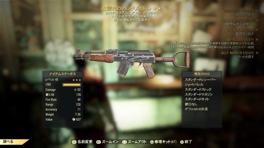 Fallout 76レジェンダリーガチャ「血塗れのハンドメイド」