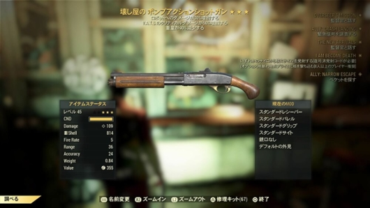 Fallout 76レジェンダリーガチャ「壊し屋のポンプアクションショットガン」