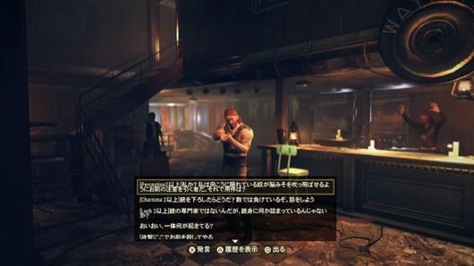 Fallout76「ザ・ウェイワード」のイベント