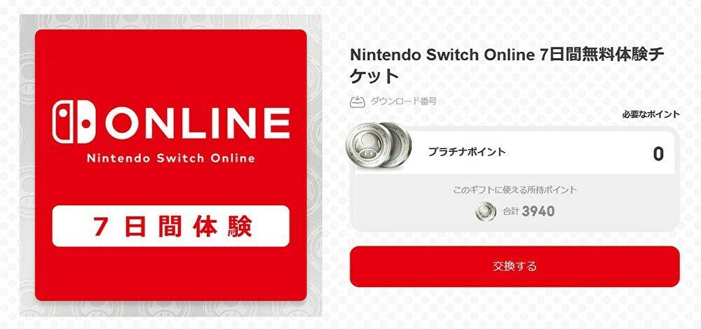Nintendo Switch Online7日間無料体験チケット