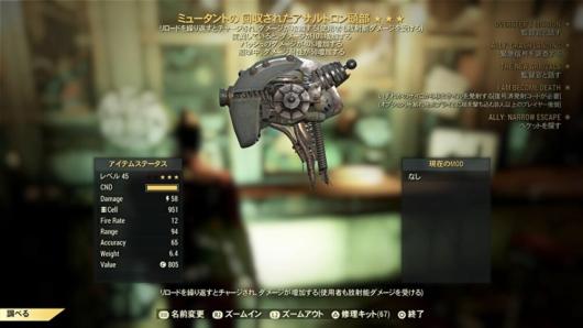 Fallout 76レジェンダリーガチャ「ミュータントの回収されたアサルトロン頭部」
