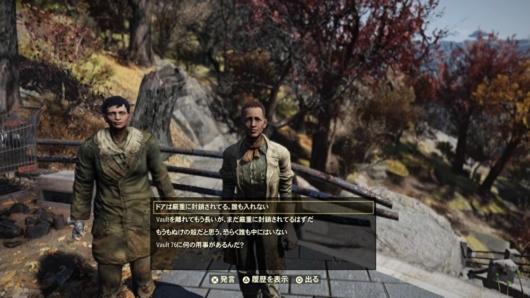 Fallout76のレイシーとイセラ