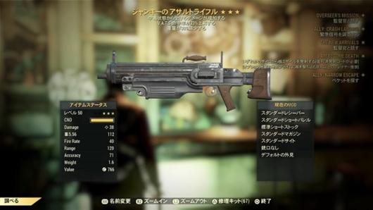 Fallout 76レジェンダリーガチャ「ジャンキーのアサルトライフル」
