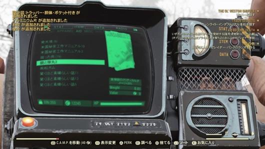Fallout 76「モールマイナーの桶」から出てきたアイテム