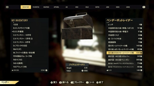 Fallout 76ベンダーボットで売っている「モールマイナーの桶」
