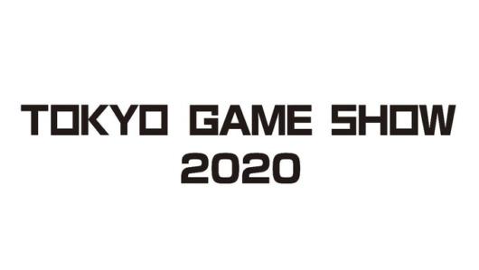 東京ゲームショウ2020ロゴ