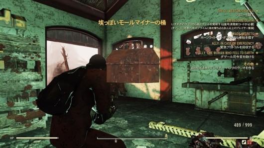 Fallout 76「埃っぽいモールマイナーの桶」
