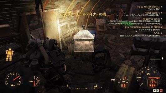 Fallout 76「飾り付きのモールマイナーの桶」