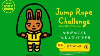 ジャンプロープチャレンジの公式サイト