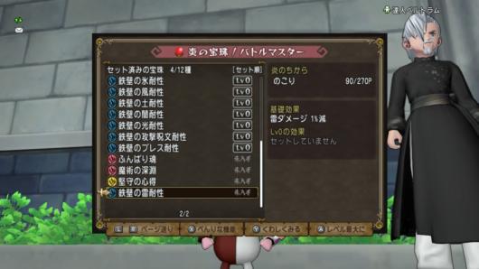 ドラクエ10バージョン5.2からの宝珠システム