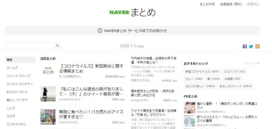 「NAVERまとめ」のトップページ